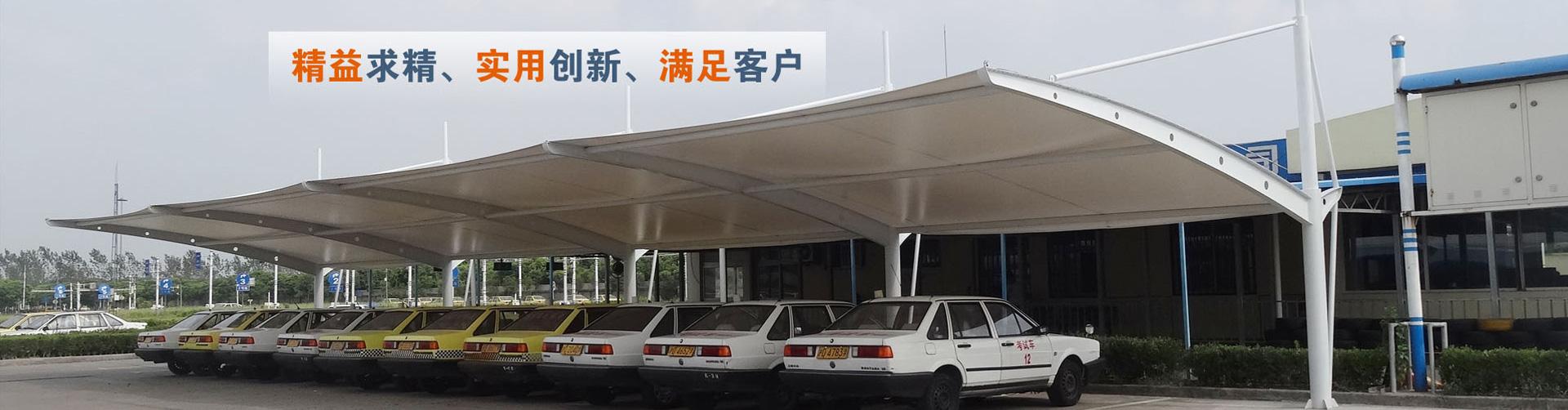 字膜结构车棚